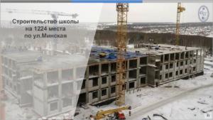 Школа по ул.Минская на 1224 учащихся.